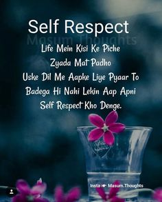 Respect Love Quotes Poetry, Hindi Quotes On Life, Love Smile Quotes, True Love Quotes, Truth Quotes, Heart Quotes, Strong Quotes, Friendship Quotes, Me Quotes