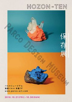"""「保存展」池袋パルコミュージアムで開催、食・デザイン・アートから""""保存""""に迫る 写真9"""