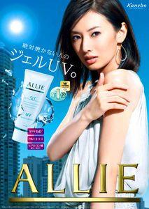 写真:カネボウ化粧品の新製品ポスター。日常使いを意識し、水着ではなく普段着で、背景も街になっている