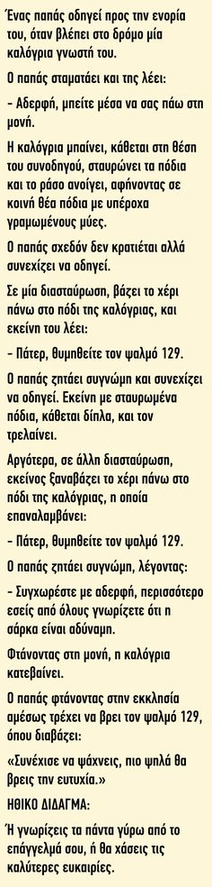 Crazy Funny Memes, Wtf Funny, Funny Greek Quotes, Funny Quotes, Funny Cartoons, Sheet Music, Funny Pictures, Jokes, Inspirational Quotes