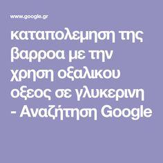 καταπολεμηση της βαρροα με την χρηση οξαλικου οξεος σε γλυκερινη - Αναζήτηση Google