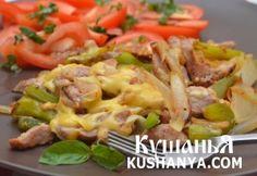 Свинина под сыром | Kushanya.Com