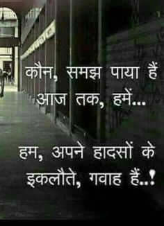 185 best hindi quotes images in 2018 Hindi Quotes Images, Shyari Quotes, Hindi Quotes On Life, Inspirational Quotes Pictures, Hurt Quotes, Strong Quotes, People Quotes, Poetry Quotes, Qoutes