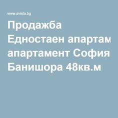Продажба Eдностаен апартамент София Банишора 48кв.м