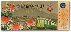神戸市電気局 昭和8年みなとの祭記念乗車券