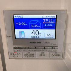 発電量や買電量がモニターできます