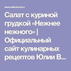 Салат с куриной грудкой «Нежнее нежного» | Официальный сайт кулинарных рецептов Юлии Высоцкой