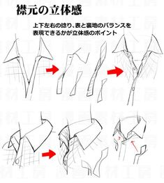 Manga Drawing Tips 《 Reference 》 Drawing Lessons, Drawing Poses, Drawing Techniques, Drawing Tips, Drawing Reference, Shirt Drawing, Manga Drawing, Manga Tutorial, Poses References