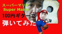 スーパーマリオ Super Marioを100円均一ショップセリアの子供ギターで弾いてみた。$ 1 guitar Super Mario!