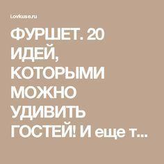 ФУРШЕТ. 20 ИДЕЙ, КОТОРЫМИ МОЖНО УДИВИТЬ ГОСТЕЙ! И еще топ-11 - Простые рецепты Овкусе.ру