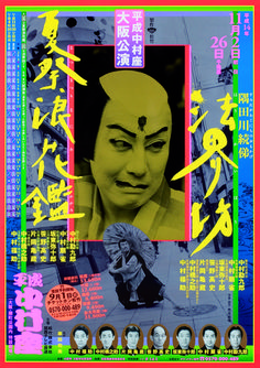 Japanese Theater Poster: Hokaibo + Naniwa Kagami. Nobuyoshi Araki. 2002 - Gurafiku: Japanese Graphic Design