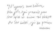 Nikos Kazantzakis - Νίκος Καζαντζάκης #inspired #quotes #4peoplematters