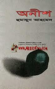 Humayun ahmed science fiction books pdf