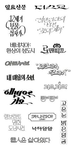 Korean lettering by 김진평 Graphisches Design, Typo Design, Typographic Design, Book Design, Korean Letters, Korean Alphabet, Typography Layout, Typography Letters, Korean Fonts