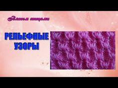Рельефно-ажурный узор спицами - YouTube