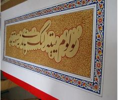 (( muhemmed allabardi)) Uyghurng hotan kahiziga exlangan nakkash asiri