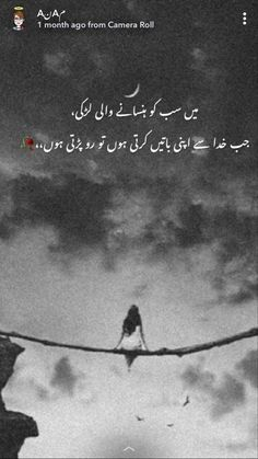 Love Poetry Images, Poetry Quotes In Urdu, Best Urdu Poetry Images, Love Poetry Urdu, Words Hurt Quotes, True Feelings Quotes, Poetry Feelings, Reality Quotes, Baby Love Quotes