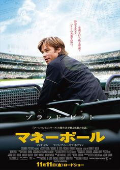 Watch Free Moneyball : Movie Online The Story Of Oakland Athletics General Manager Billy Beane's Successful Attempt To Put Together A Baseball. 2011 Movies, Hd Movies, Movies Online, Movies And Tv Shows, Movies Free, Streaming Vf, Streaming Movies, Film Analysis, Love Movie