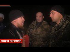 Два командира-один  от ополчения.другой от Порошенко ведут мирный разговор.Не верится в мир. Моторола встретился с комбатом ВСУ лицом к лицу в аэропорту Донецка