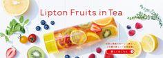 【Fruits in Tea】タンブラーに注いだアイスティーにビタミンたっぷりのフルーツを入れるだけで、この夏オススメのFruits in Teaのできあがり♪ どれにする?なにいれる?Fruits in Teaで夏を元気に楽しんでみませんか?