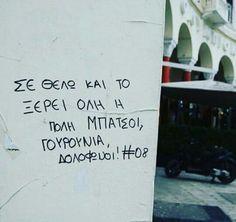 Σε θέλω και το ξέρει όλη η πόλη. #true