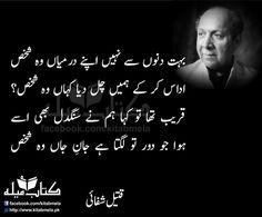 Visit our website for more urdu content Urdu Funny Poetry, Poetry Quotes In Urdu, Best Urdu Poetry Images, Love Poetry Urdu, Urdu Quotes, Qoutes, Wisdom Quotes, Quotations, Life Quotes