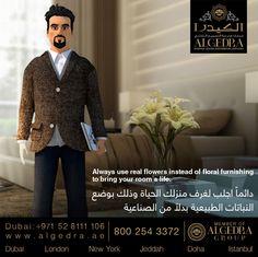 دائماً اجلب لغرف منزلك الحياة وذلك بوضع النباتات الطبيعية بدلاً من الصناعية Always use real flowers instead of floral furnishing to bring your room a life.  #ALGEDRACharacter #Character #animation #ALGEDRA #ALGEDRAInterior #ALGEDRADubai #Dubai #UAE #AbuDhabi #DubaiMall #MOE #BurjKhalifa #HappyDubai  #الكيدرا #الكيدرا_للديكور #تصميم_الكيدرا #ديكورات_الكيدرا #تصاميم_الكيدرا #تصميم_داخلي_الكيدرا #ديكورات_راقية_الكيدرا #دبي #الإمارات #