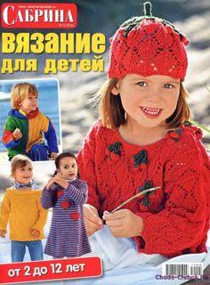 Сабрина Вязание для детей 2011-03