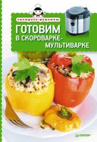 Книга Готовим в скороварке-мультиварке