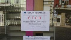 Тайни клиенти на данъчните затварят заведения и магазини в Русе - https://novinite.eu/tajni-klienti-na-danachnite-zatvaryat-zavedeniya-i-magazini-v-ruse/  #Заведения, #КасоваБележка, #Магазини, #НАП, #Новини, #Русе