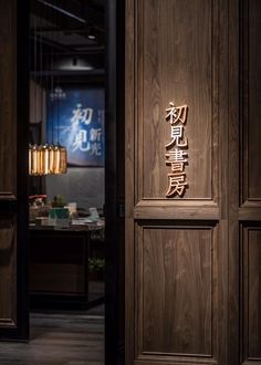 Centuries of rich culture expressed in interior design. The best chinese interiors to boost your inspiration Great decor ideas! New Chinese, Chinese Tea, Chinese Style, Japan Design, Ulsan, Door Design, Wall Design, Tea Room Decor, Interior Design Trends