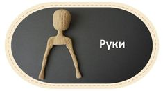 Interesting way to crochet arms on a doll. Каркасная кукла крючком, часть 6 (Руки). DIY Crochet doll, part 6 (hands).