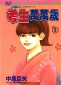 Benkyou Shinasai by Nakahara Aya