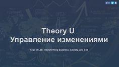 """Международная сеть центров социальных инноваций Impact Hub и Presencing Institute запускают онлайн-курс """"U.Lab: Управление изменениями"""" в 45 центрах Impact Hub по всему миру, включая Москву. Заявки принимаются до 7 сентября."""
