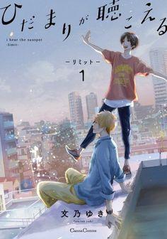Yuki Fumino Ends I Hear the Sunspot: Limit Manga Manhwa, Animes To Watch, Anime Reccomendations, Manga Covers, Anime Films, Manga To Read, Free Reading, Webtoon, Books To Read