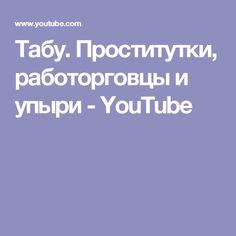 Табу. Проститутки, работорговцы и упыри - YouTube
