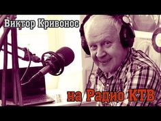 """Виктор Кривонос на """"Радио КТВ"""" (часть 1)"""
