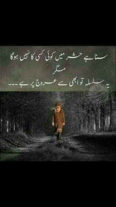 Soul Poetry, My Poetry, Urdu Quotes, Poetry Quotes, Qoutes, Urdu Funny Poetry, Best Islamic Quotes, Iqbal Poetry, Allah Love