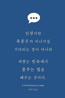 타이포터치 명언 짧은시 비에관한시 댄스 폭풍우 인생역경 명언 위로 Wise Quotes, Famous Quotes, Inspirational Quotes, Cool Words, Wise Words, Calligraphy Text, Korean Quotes, Christmas Poems, Good Sentences