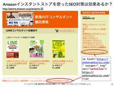 AmazonインスタントストアのアフィリエイトとSEO対策 http://yokotashurin.com/seo/astore-amazon.html