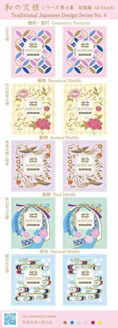 特殊切手「和の文様シリーズ 第4集」の発行 - 日本郵便