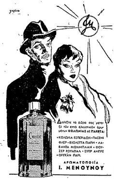 ΜΕΝΟΥΝΟΥ αρωματοποϊια, 1957