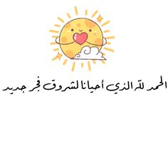 Arabic Love Quotes, Arabic Words, Islamic Quotes, Morning Greetings Quotes, Morning Quotes, Photo Quotes, Picture Quotes, Words Quotes, Life Quotes