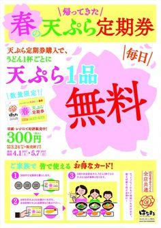はなまるうどん天ぷら品無料の天ぷら定期券が復活最大3900円お得に