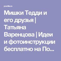 Мишки Тедди и его друзья | Татьяна Варенцова | Идеи и фотоинструкции бесплатно на Постиле