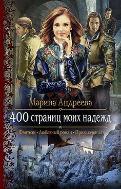 Марина Андреева. 400 СТРАНИЦ МОИХ НАДЕЖД