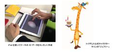 ジェフリーにプレゼントするお誕生日ケーキをiPadで作ろう!! 10月10日(金)、11日(土)に「イクフェス2014」の 日本トイザらスブース内でお子様向け無料ワークショップを開催