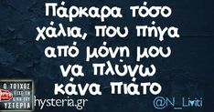 Best Quotes, Funny Quotes, Funny Memes, Jokes, Funny Shit, Funny Stuff, Words Quotes, Sayings, Funny Greek