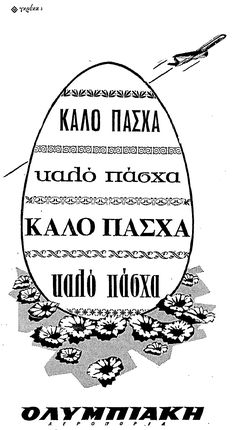 Olympic Airways, Καλό Πάσχα 1965 Olympic Airlines, Christ Is Risen, Olympics, Greek, Posters, Greek Language, Poster