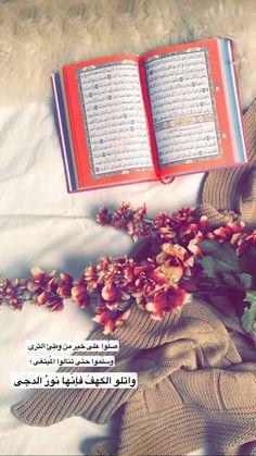 القرآن حياتي( ˘ ³˘)♥ Islamic Wallpaper Iphone, Quran Wallpaper, Islamic Quotes Wallpaper, Arabic Tattoo Quotes, Arabic Love Quotes, Islamic Phrases, Islamic Messages, Allah Islam, Islam Quran